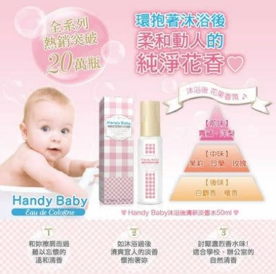 日本 Handy Baby 純淨貝比淡香水 50ml(藍)/沐浴後清新淡香水50ml粉)-【淨妍美肌】
