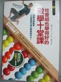 【書寶二手書T4/科學_IRK】社會組也學得好的數學十堂課_傑瑞.金