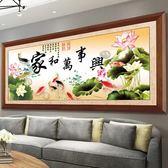 家和萬事興十字繡線繡客廳簡約現代荷花十字繡九魚圖大幅YYP   琉璃美衣