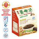 【京工】台灣薑母茶(5包)~50 g/盒~純素食(原價120元)