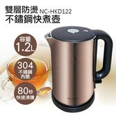 超下殺【國際牌Panasonic】1.2L雙層防燙不鏽鋼快煮壺 NC-HKD122