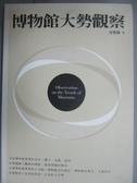【書寶二手書T6/藝術_JHX】博物館大勢觀察_張譽騰