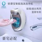 自動感應洗手器 歐碧寶智慧自動感應泡沫洗手機感應洗手液器洗手液瓶壁掛式皂液器