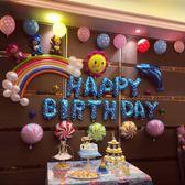 生日佈置生日氣球套餐兒童生日成人派對布置裝飾【聚寶屋】