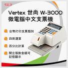 世尚VERTEX W-3000 微電腦多功能『視窗』中文支票機