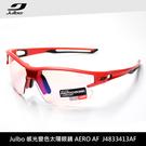 Julbo 感光變色太陽眼鏡AERO AF J4833413AF / 城市綠洲 (太陽眼鏡、跑步騎行鏡、抗UV)