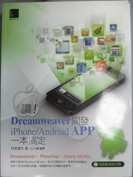 【書寶二手書T8/電腦_EVK】讚!Dreamweaver開發iPhone/Android APP一本搞定_村里健太