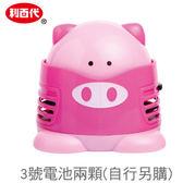 【利百代 Liberty】LB-050 粉紅豬-迷你桌上型吸塵器