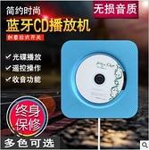 台灣現貨 家用壁掛藍牙CD機影碟機學習機學生複讀收音影碟機嬰兒早教胎教機CD播放器