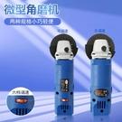 多功能磨光機微型小號小型迷你角磨電磨機打磨機電動調速美縫清縫 【快速出貨】