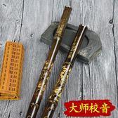 玉屏紫竹洞簫大學生零基礎樂器g調八孔蕭成人6孔短簫 LI1510『伊人雅舍』