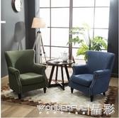 特賣沙發北歐單人沙發小戶型陽臺臥室迷妳小沙發休閒布藝老虎椅LX
