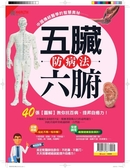 優 HEALTH特刊:五臟六腑防病法