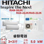 日立 HITACHI 4+4 坪 一對二變頻單冷壁掛式冷氣 RAM-50JK/RAS-28JK/RAS-28JK 下單前先確認是否有貨