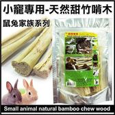 *KING WANG*寵兔家族-小寵專用 天然甜竹啃木 100g
