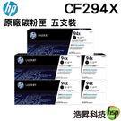 HP CF294X/94X 原廠碳粉匣 五支包裝 適用 HP LaserJet m148dw m148fdw