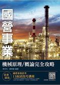 2019年機械原理(機械概論)完全攻略(國營事業、中鋼、台電、中油、台水招考適用