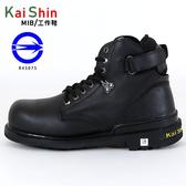 男款 凱欣 KS MIB MGA532 N01 CNS認證 真皮鋼頭高筒固特異 鋼頭鞋 工作鞋 安全鞋 馬丁靴 戰鬥靴 59鞋廊