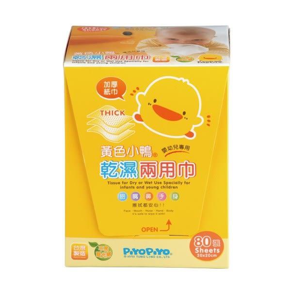 黃色小鴨 乾濕兩用巾80張入(嬰幼兒專用)【德芳保健藥妝】