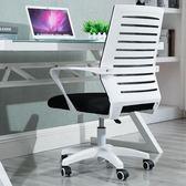 電腦椅家用辦公椅升降轉椅會議職員現代簡約座椅懶人游戲靠背椅子igo 韓風物語