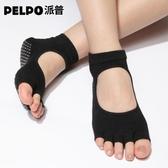 瑜伽襪子矽膠防滑按摩五指襪瑜伽露趾襪健身運動吸汗襪 琉璃美衣