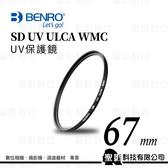 【聖影數位】百諾 BENRO SD UV ULCA WMC 保護鏡 67mm 多層鍍膜 防水/抗油汙/防刮