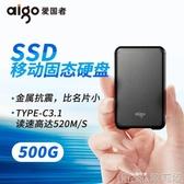 愛國者S7行動固態硬盤500G高速Type-c3.1手機電腦外置SSD行動硬盤 【快速出貨】