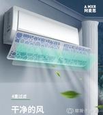 空調檔遮風口防風罩擋風板坐月子嬰幼兒防直吹臥室壁掛式通用擋板 創時代YJT