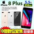 Apple iPhone8 PLUS 256GB 5.5吋 贈原廠皮質護套+滿版玻璃貼 蘋果 防水防塵 智慧型手機 0利率 免運費