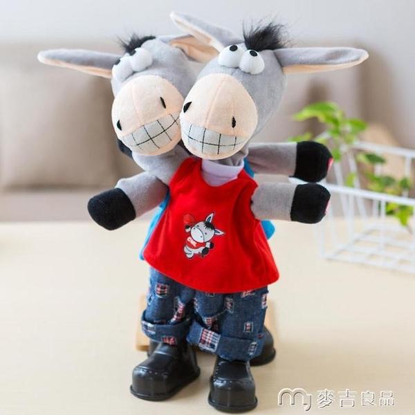 電動玩具兒童電動搖頭驢會說話的學話驢唱歌跳舞學舌小毛驢男女孩毛絨玩具 麥吉良品