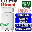【fami】林內熱水器 屋外型熱水器 R...