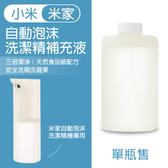 【coni shop】米家自動泡沫洗潔機補充液 現貨 當天出貨 3倍潔淨力 清新柑橘香 溫和親膚 清洗蔬果
