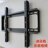 電視支架 加厚電視通用掛架32/40/43/49/55/58/65寸原裝電視架壁掛支架 莎瓦迪卡