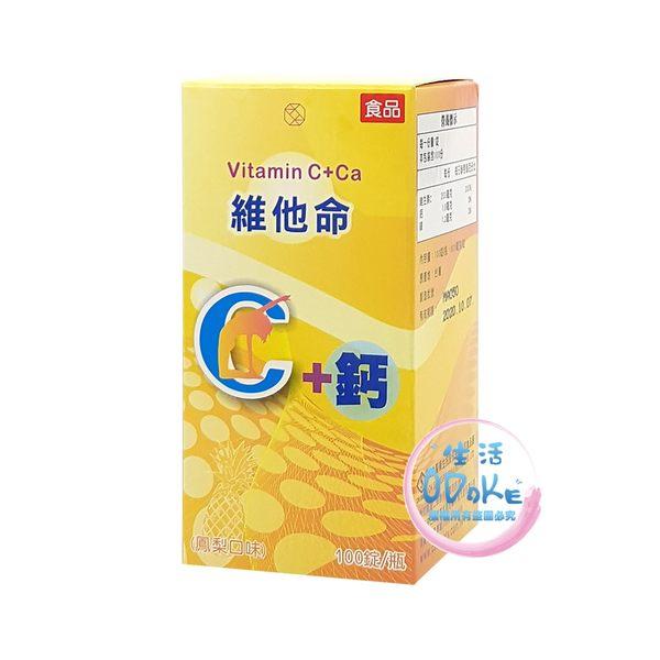 濟生 維他命C+鈣 100錠 維他命 鳳梨口味 台灣製造【生活ODOKE】