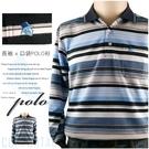 【大盤大】(P08268) 男 全新 橫條紋POLO衫 台灣製 口袋棉衫 反領休閒衫 長袖 運動衫【2XL號斷貨】