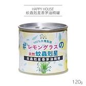 HAPPY HOUSE 蚊蟲剋星香茅油精罐 120g 香氛罐 精油罐 露營 居家【小紅帽美妝】