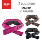 DOCTORAIR MN-001 MN001 肩頸按摩器 無線肩頸按摩器 內建電池 按摩 咖啡 黑 桃粉