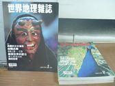 【書寶二手書T7/雜誌期刊_LMF】世界地理雜誌_161~172期間_共7本合售_美麗的日本傳奇等