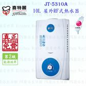 【PK廚浴生活館】高雄喜特麗 JT-5310A 10L 屋外RF式熱水器 JT-5310 實體店面 可刷卡
