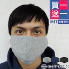 買1送1 現貨【OBIYUAN】口罩套 MIT 雙層面料 吸濕排汗 透氣材質 口罩 收納套 素色 3色【SP98】