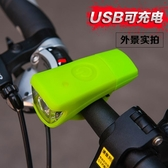 自行車燈山地車前燈 照明燈充電強光手電筒車燈單車配件騎行裝備  【快速出貨】