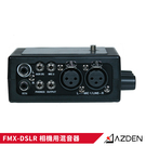 Azden FMX-DSLR 專業 雙通道 攜帶式 混音器 單眼 AZFMX-DSLR 日本製 正成公司貨