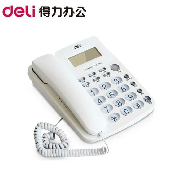 辦公電話機固定座機分機來電顯有線電話固話機家用電話機「摩登大道」
