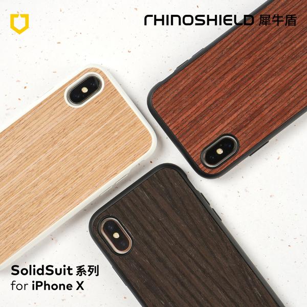 犀牛盾SolidSuit木紋防摔背蓋手機殼 - iPhone X