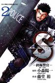 S –終極警官(2 )