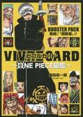 VIVRE CARD~ONE PIECE図鑑~BOOSTER PACK 集結!