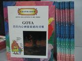 【書寶二手書T4/少年童書_RHB】畫出內心神秘情感的哥雅_體驗農家生活的布魯格爾等_共9本合售
