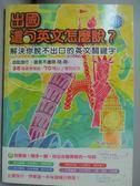 【書寶二手書T1/語言學習_HHF】出國這句英文怎麼說?解決你說不出口的英文關鍵字_Kerra Tsai