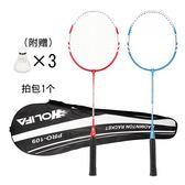 【新年鉅惠】羽毛球拍單雙拍 初學超輕訓練情侶拍套裝