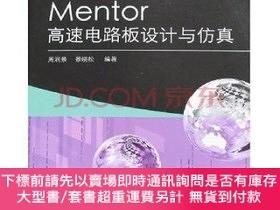 簡體書-十日到貨 R3YMentor高速電路板設計與仿真【正版】 Mentor高速電路板設計與仿真【正版